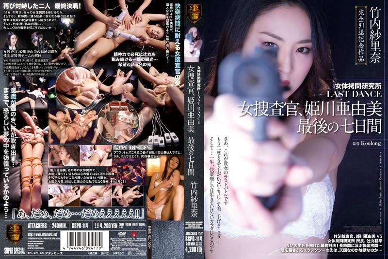 SSPD-114 jav porn hd Sarina Takeuchi Female Flesh Torture Laboratory – LAST DANCE – Female Detective, Ayumi Himekawa's Final Seven Days