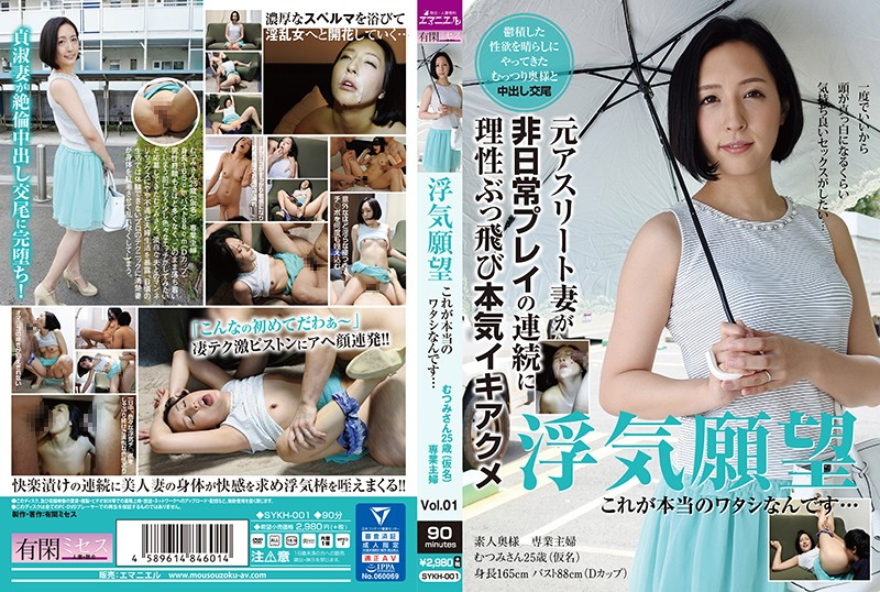 SYKH-001 jav.me Dreams Of An Affair This Is The True Me… 25 Year Old Mutsumi (Alias)