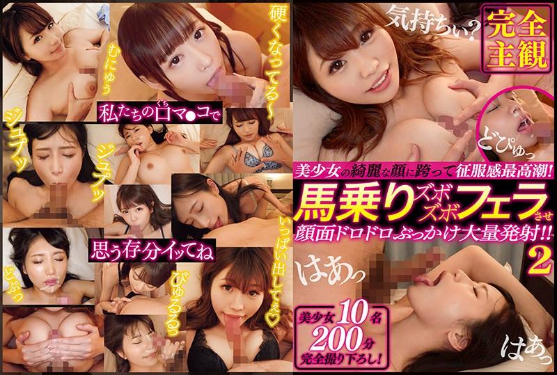 FCH-049 japan xxx Mayu Minami Rei Hanamiya [Online Exclusive] Cum Like A Conqueror! Make Beautiful Girls Tag-team Your Cock Till You Shoot A