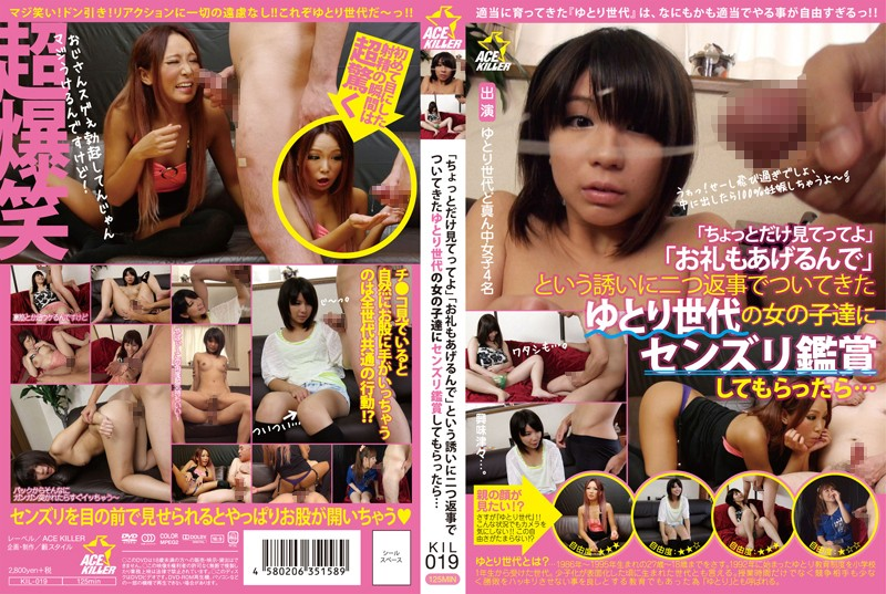 KIL-019 hd asian porn May I see? That's Really Cool! Naive Girls Want to Watch and Appreciate Boys Jerking Off.