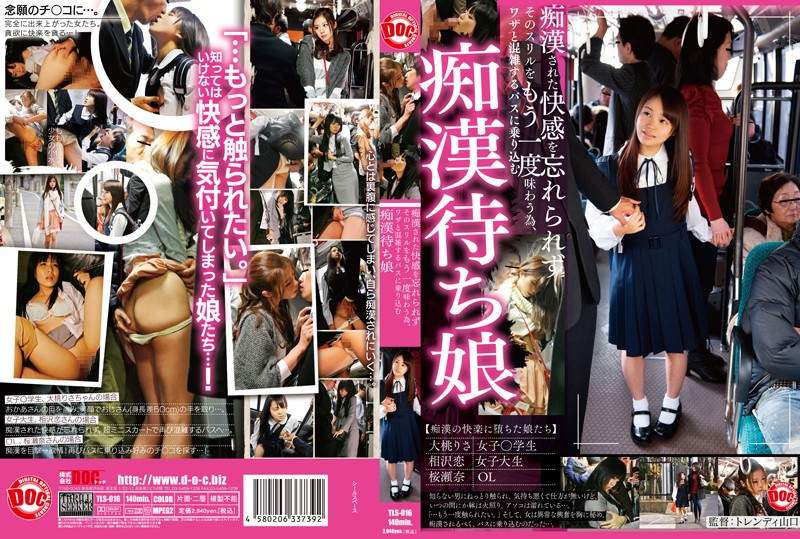"TLS-016 javmovie Ren Aizawa Sena Sakura The Girl That Waits For A Bus Molester! ""After Getting Molested On A Bus Once I Couldn't Forget The"