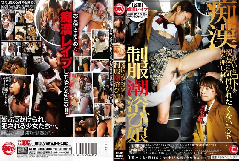 TLS-017 porn xx Suzu Minamoto (Rika Tsukina, Yuka Ayase, Rina Kitajima, Mizuho Misu) Mariya Noguchi I Didn't Want My Friend To Know What The Molester Was Doing To Me. I Muffled My Screams The Best I