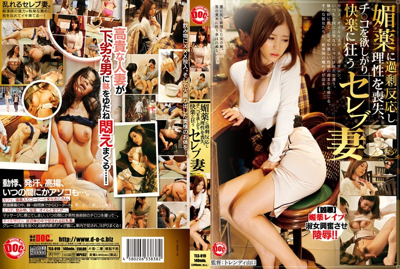 TLS-019 porn japanese Celebrity Wives Lose All Reason Over Aphrodisiacs And Goes Crazy For Some Cock