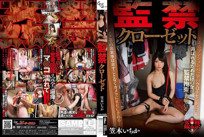 GVH-030 best japanese porn Confinement Closet: Ichika Kasagi