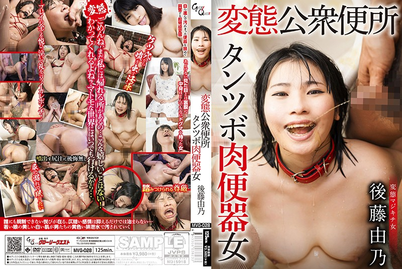 MVG-028 japanese sex The Perverted Public Bathroom A Spittoon Cum Bucket Babe Yuno Goto