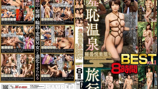 RVG-110 xxx movie The Best Of Shameful Hot Spring Vacations vol. 1