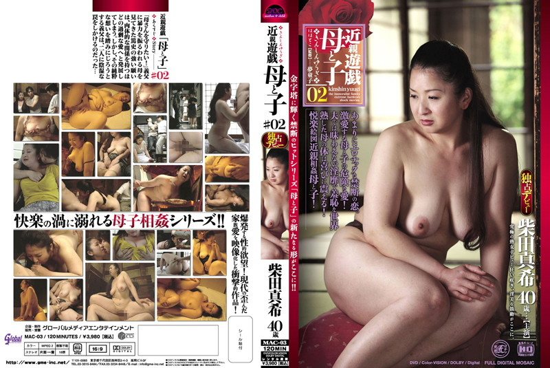 MAC-03 porn xx Family Games: Stepmother And Son (2) Maki Shibata 40 Years Old