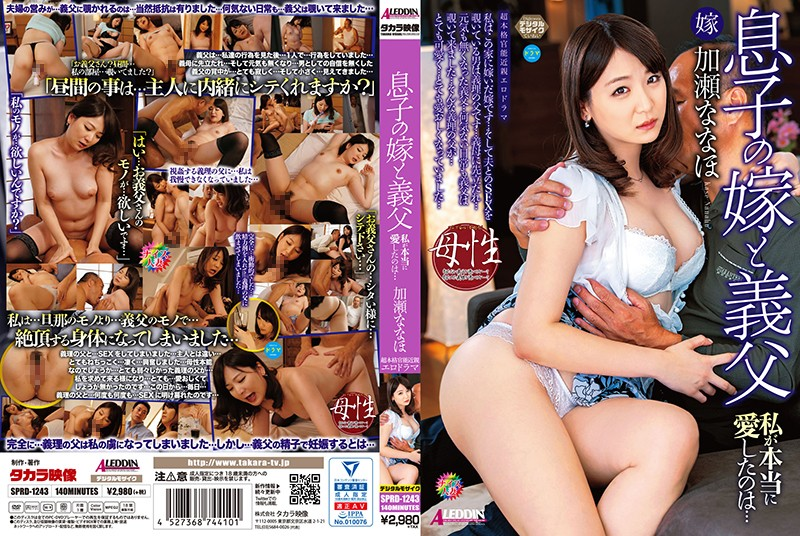 SPRD-1243 asian xxx A Son's Wife And The Father-in-law. The One I Really Loved Was… Nanaho Kase