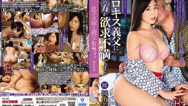 SPRD-1246 porn streaming Wakana Shiroyama I'm Super Horny For My Sloppy Kissing Father-In-Law… A Son's Wife And Her Father-In-Law Wakana