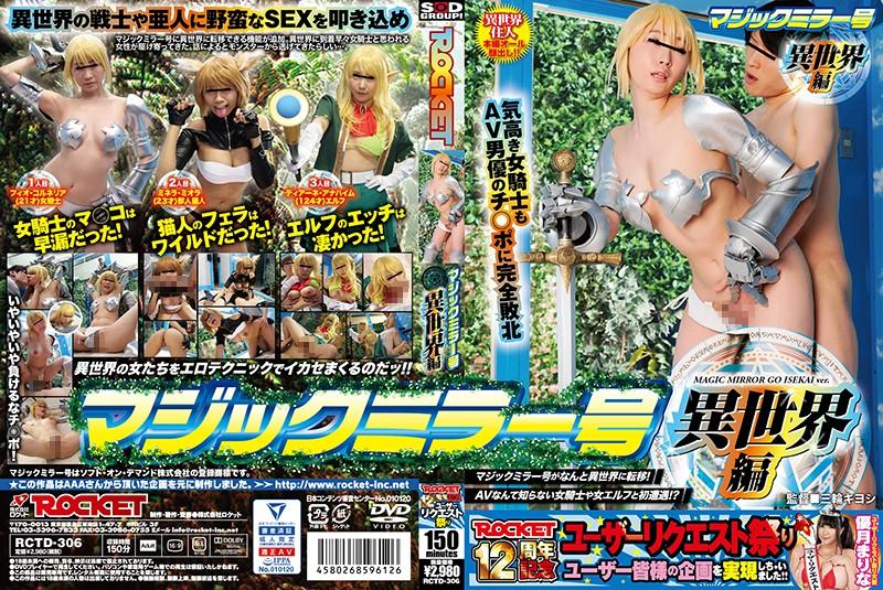 RCTD-306 porn xx The Magic Mirror Number Bus The Abnormal World