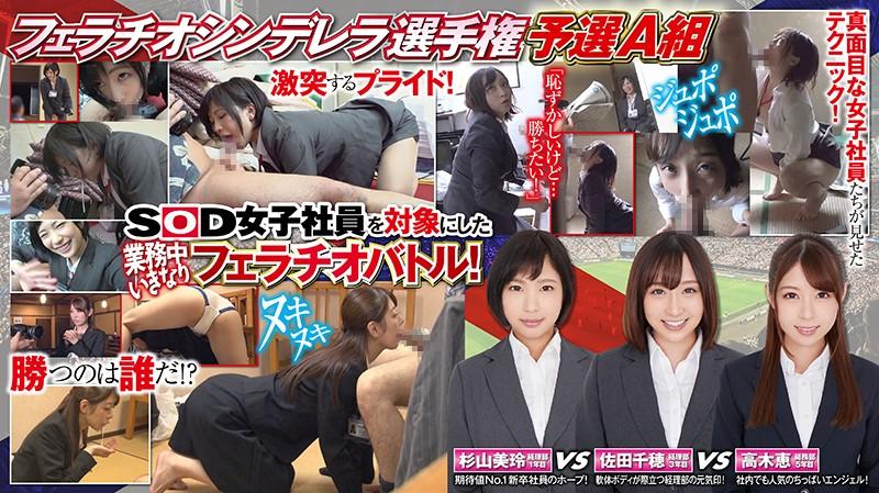SHYN-080 free porn streaming Blowjob Cinderella 1