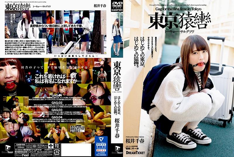 GAGD-001 streaming jav Tokyo Gag Bondage Chiharu Sakurai