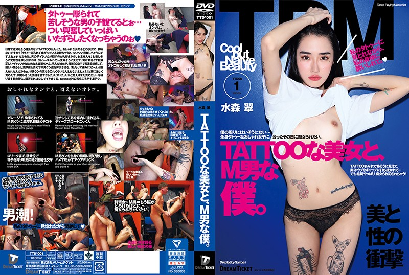 TTD-001 hot jav Tattooed Hottie And Me, A Masochist Man. Sui Mizumori