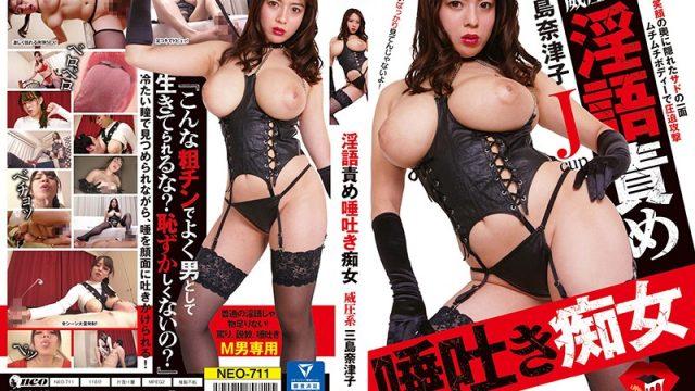 NEO-711 porn jav A Naughty Slut Talks Dirty And Spits – Natsuko Mishima