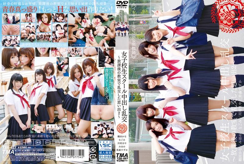 T28-427 porn jav Schoolgirls' Creampie School Orgy -Memories Of An Orgy In The Classroom After School 2-