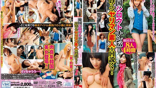 HUSR-205 Javdoe Nampa Seducing Korean Amateurs! We're Seducing an Erotic And Horny Amateur!