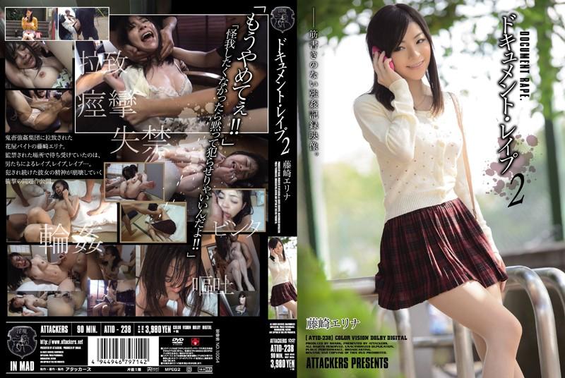 ATID-238 free japanese porn Rape Document 2 Erina Fujisaki