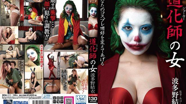 BDA-111 jav watch Clown Woman Yui Hatano
