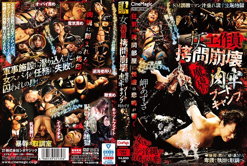 CMV-139 JavHiHi The Destruction Of A Female Spy A Brutal Flesh Fantasy Boot Camp Azusa Misaki