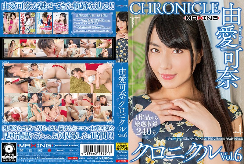 MXSPS-638 porn movies online Kana Yume Chronicle vol. 6