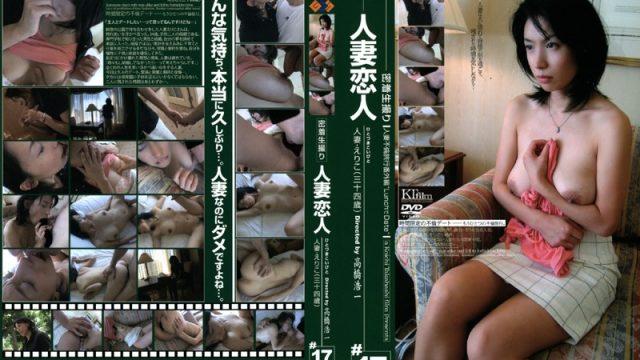 GS-316 porn xx Total Exposure Wife's Lover 17 Eriko 34