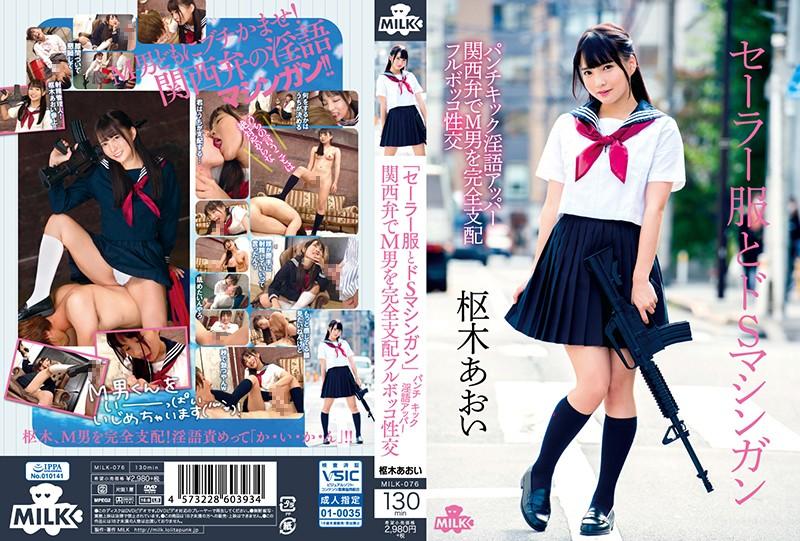 MILK-076 javhd.com Aoi Kururugi A Girl In A Sailor Uniform With A Sadistic Machine Gun Technique Punches, Kicks, And Dirty Talk