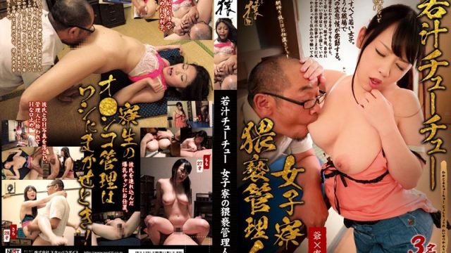 OIZA-033 hd jav Young Juice: Filthy Manager of a Girls' Dorm