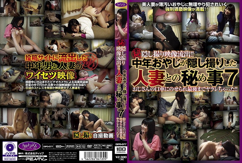 DIPO-077 sex japan Leaked Hidden Camera Footage! – An Old Man Filmed His Encounter With A Married Woman 7 – She Falls