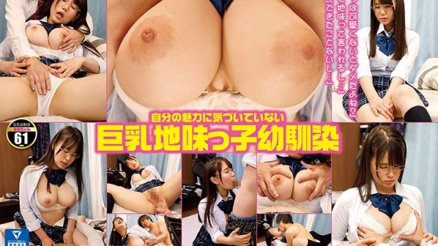 HHKL-007 hd asian porn My Big Tits Plain Jane C***dhood Friend Doesn't Realize How Hot She Is Miho-chan