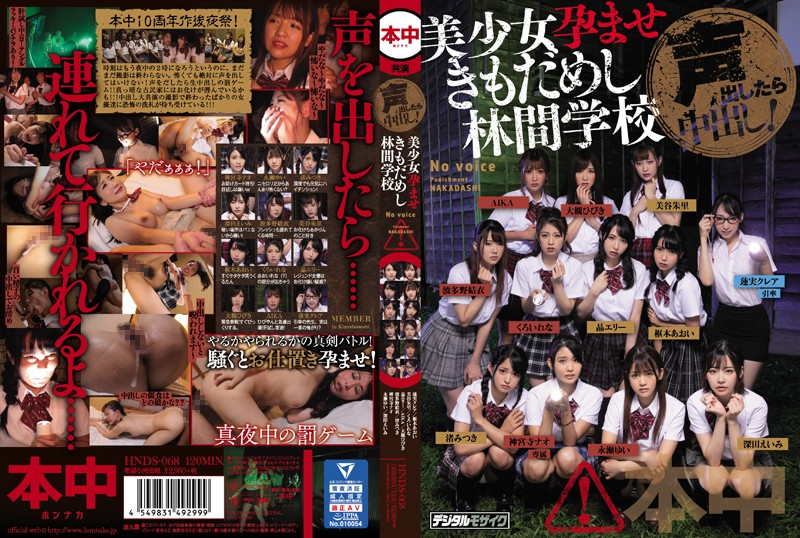 HNDS-068 javxxx Elly Akira (Elly Arai, Yuka Osawa) Yui Hatano If She Makes A Sound, She'll Get Creampied! – Beautiful Y********ls Test Their Will Against Guys'