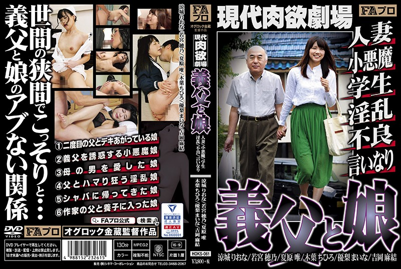 HOKS-061 japanese porn streaming Maina Yuri Yui Natsuhara Modern Theater Of Desire – Father-In-Law And Daughter-In-Law – Married Woman, Horny Devil, S*****t,