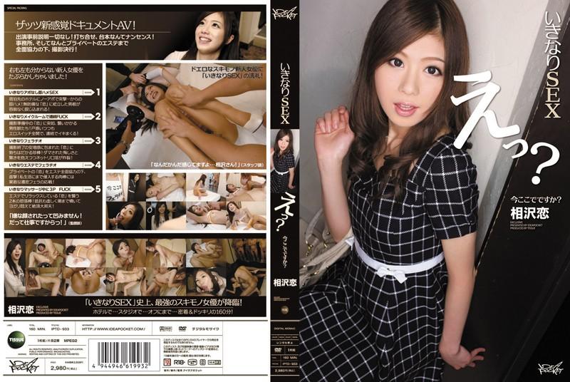 IPTD-933 jav movies Sex? OMG, Here? Ren Aizawa