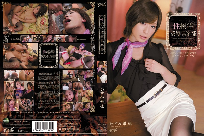 IPTD-947 jav.com Sex Entertainment R**e Club – Kaho Kasumi