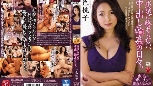 JUL-125 japan av movie Unending Days Of Creampies. Momoko Isshiki