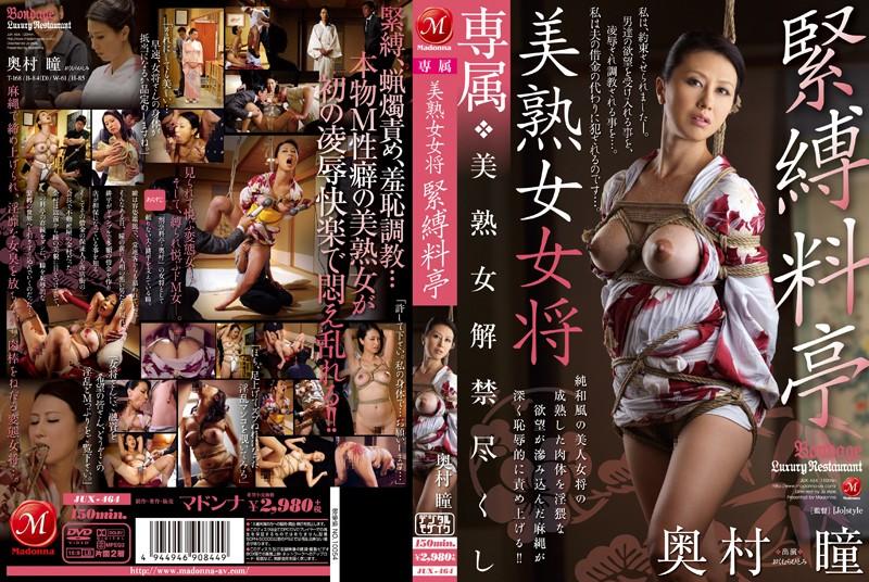 JUX-464 porn jav Exclusive – Hot Mature Hostess – Traditional S&M Bondage Hitomi Okumura