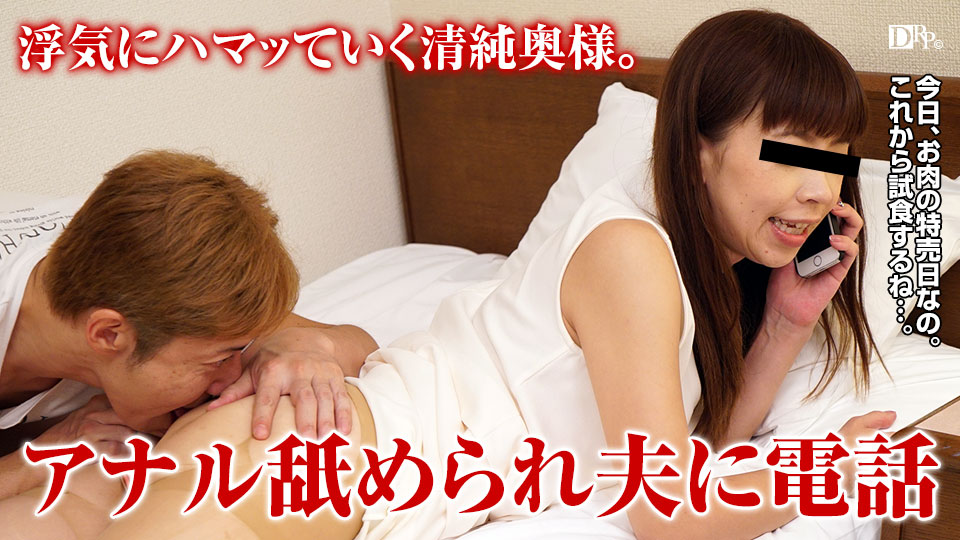 Pacopacomama 021417_026 Ran Miyasako 働く地方のお母さん 〜上品で淫乱な茶道の先生〜