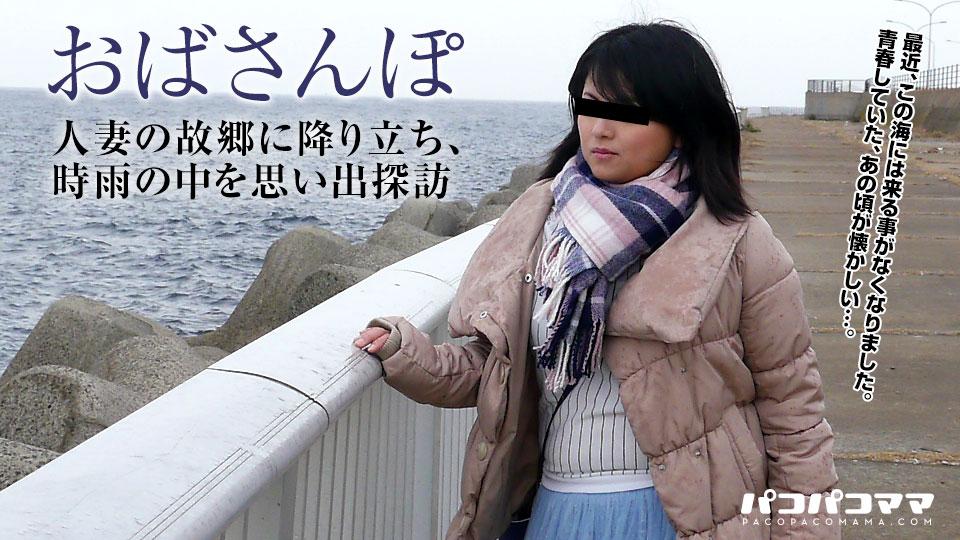 Pacopacomama 111919_208 Mayumi Enokida 若い男をノーブラ姿で誘う奥さん