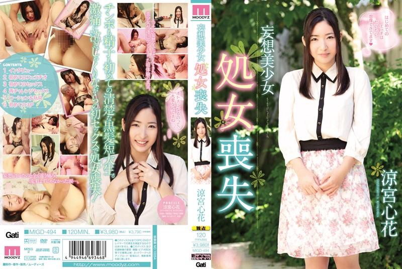 MIGD-494 xnxx Beautiful Girl Fantasy Deflowering – Kokona Suzumiya