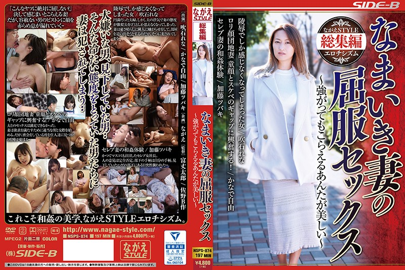 NSPS-874 xxx girls Sassy Wife's Surrender Fuck -You're Beautiful When You Resist-
