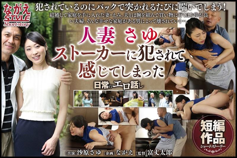 NSSTH-033 asian porn movies Married Woman Sayu – She Has Sex With Her Stalker And She Likes It – Sayu Sahara