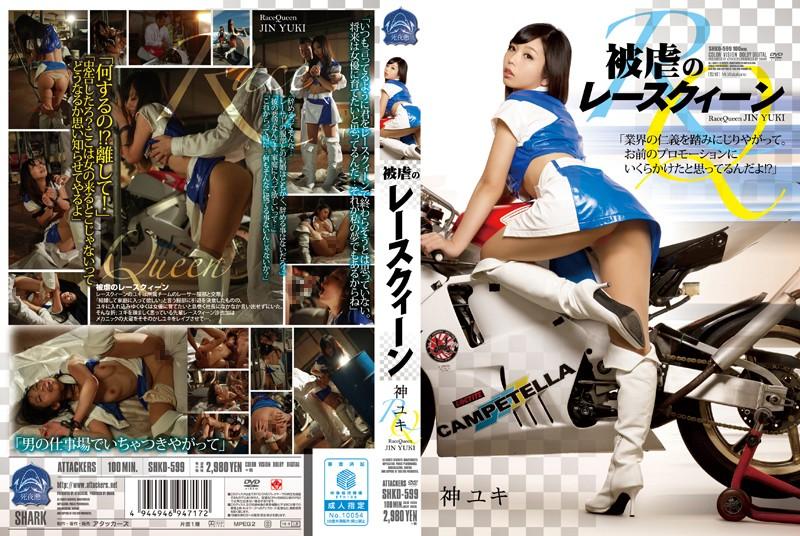 SHKD-599 JavHiHi Suffering Race Queen Yuki Kami