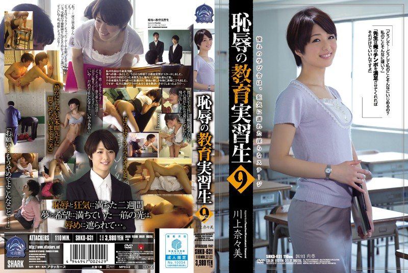 SHKD-631 jav watch online Disgraceful Student Teacher 9 Nanami Kawakami
