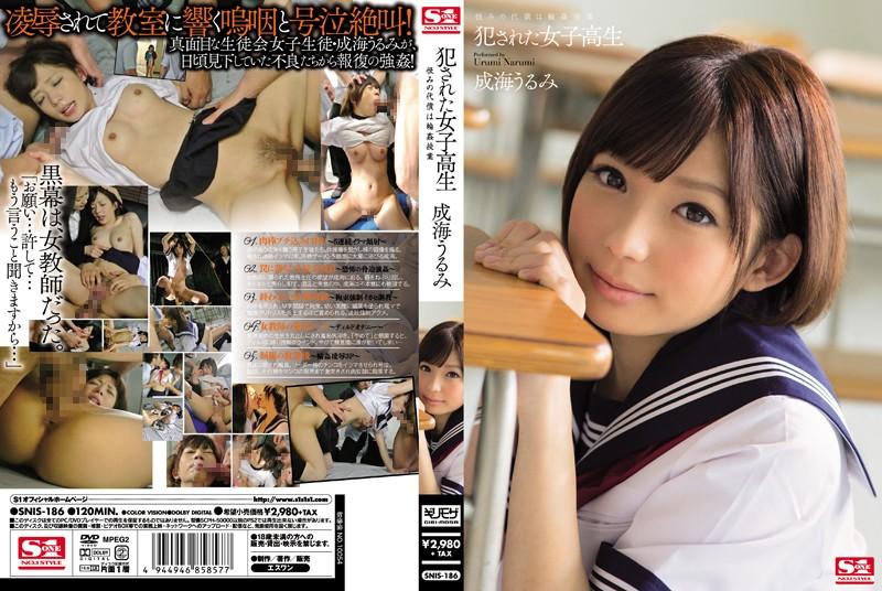 SNIS-186 javpub Ravaged High School Sluts: Their Grudges Are All Directed Toward Gang Bang Class – Urumi Narumi