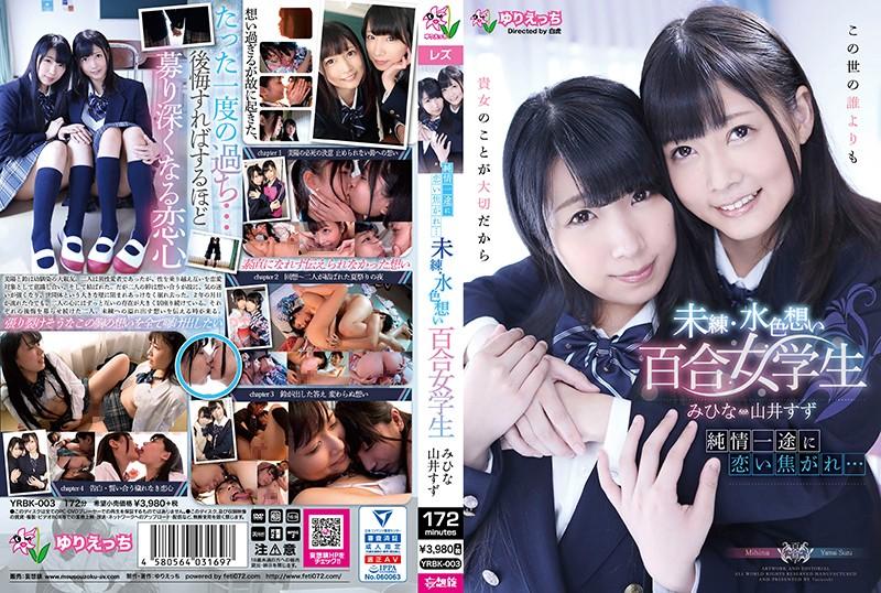YRBK-003 japanese jav Her Heart Burns With True Love… – An Inexperienced S********l