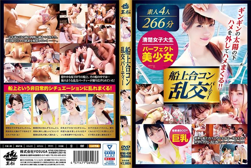 KFNE-036 streaming porn A Social Mixer Orgy Party Aboard A Ship