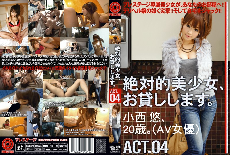 MAS-025 sex xx Totally Beautiful Girl, I'll Borrow her. ACT. 04