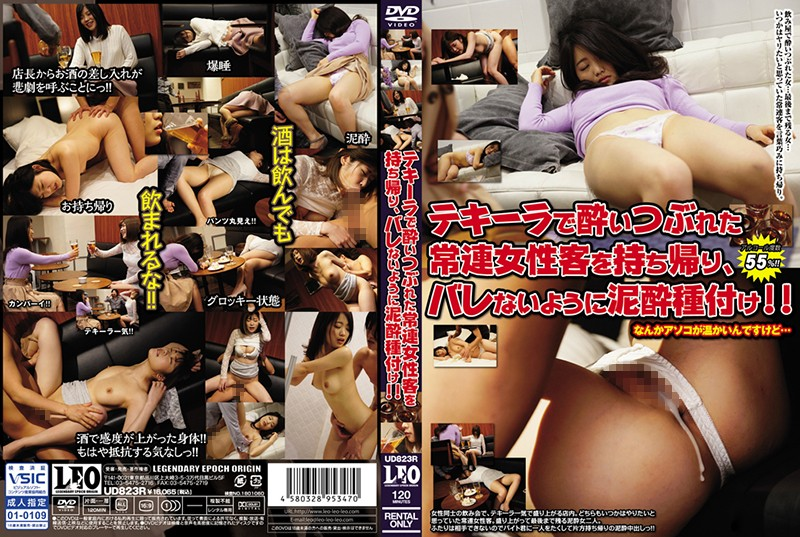 UD-823R  Mairi Mori Yuna Ishikawa Taking Home A Regular Customer Who's Passed Out Drunk From Drinking Tequila And Fucking Her Without