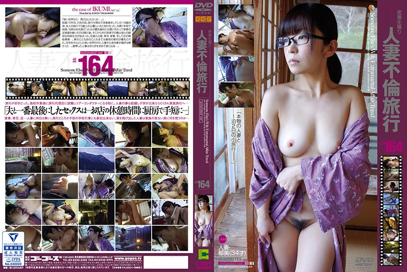 C-2079 hd jav Housewives' Adultery Trips #164