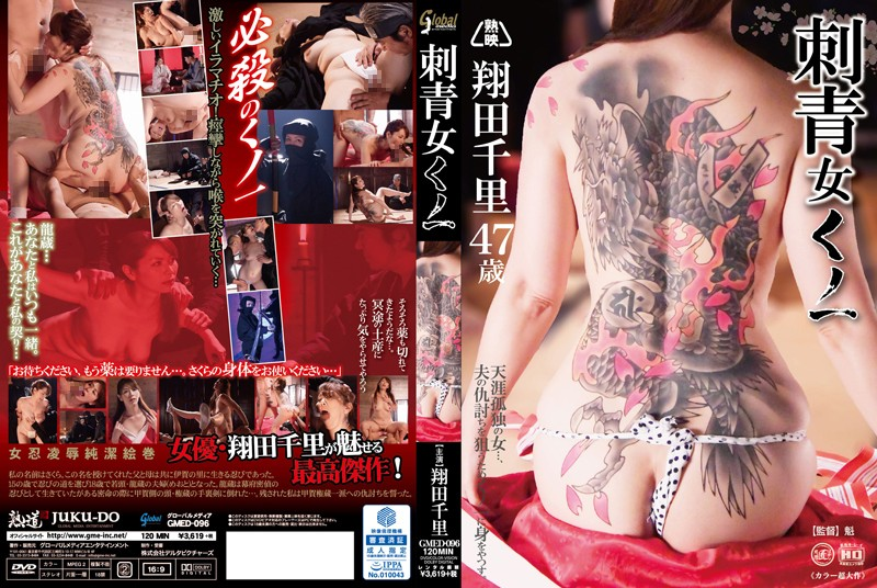 GMED-096 jav hd free Tattooed Female Ninja Starring Chisato Shoda