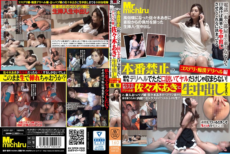AVOP-221 xxx video Aki Sasaki We Called A Delivery Health Service That Didn't Allow Sex And Tried To Seduce Them Into Giving Us A